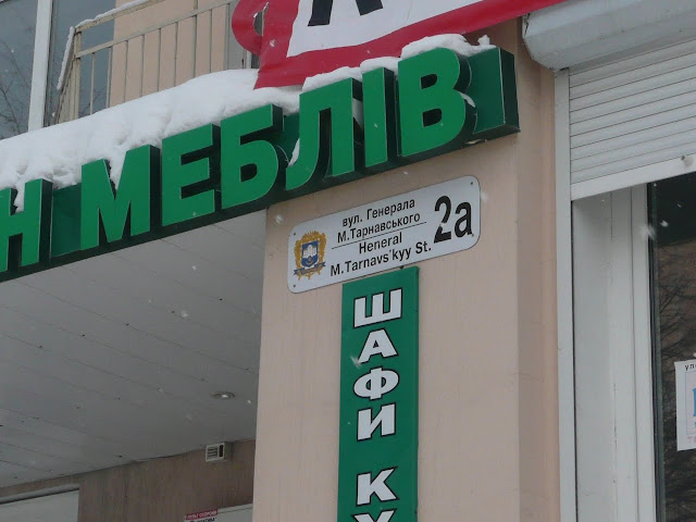 Heneral Tarnavskyy Street Name Plate Ukrainian English Ternopil Ukraine