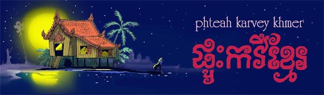 Phteah Karvey Khmer