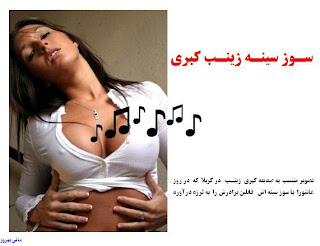 زن حشری http://www.mpahlavi.net/2009/01/blog-post_01.html