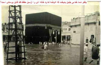 http://4.bp.blogspot.com/_v7AHuYfnKSY/SYcBOJNqDRI/AAAAAAAAAt4/wr67VhNrpAo/s400/kaabeh+in+flood.jpg