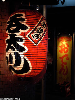 A lantern of Japanese pub