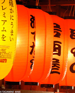 Theme Day for the month of July: The Color Red, red papered lanterns, Aka-chochin, Tokyo