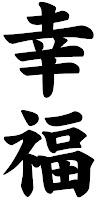 kanji_felicidade_kouhuku