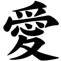 kanji_amor_ai