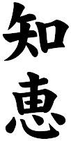 kanji sabedoria chie