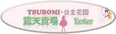 『TSUBOMI 公主花園』