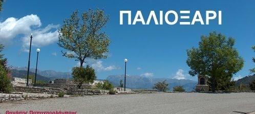 ΠΑΛΙΟΞΑΡΙ  -  Δήμου Δωρίδας - Ν.Φωκίδας