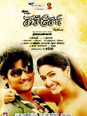 watch movies online watch kacheri aarambam movie dvd