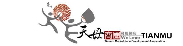 天母商圈發展協會Tianmu Marketplace Development Association