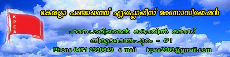 KERALA PANCHAYAT EMPLOYEES ASSOCIATION