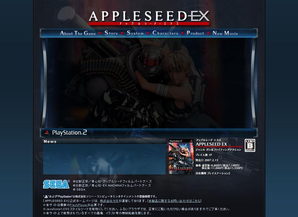 アップルシードの画像 p1_29