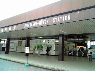funabashi hoten station
