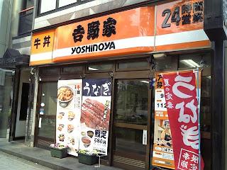 yoshinoya in funabashi