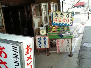 clam shop
