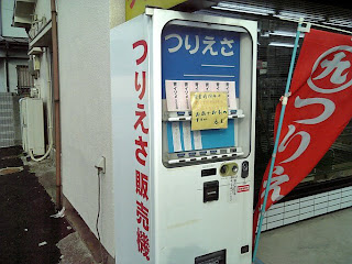 fish bite vending machine