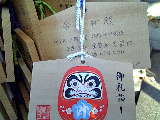 ema in the shinto shrine