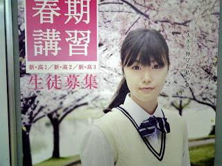cram school poster