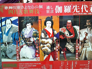 display in front of kabuki-za theater
