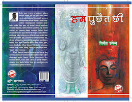 A Collection of Maithili Poems