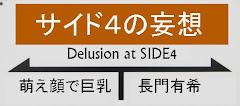 サイド4の妄想~NHKの受信料~