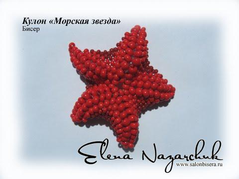 Плетение.  Автор: Admin Дата: 04.11.2013 Описание: Как сплести звезду из бисера - Как сделать проще.
