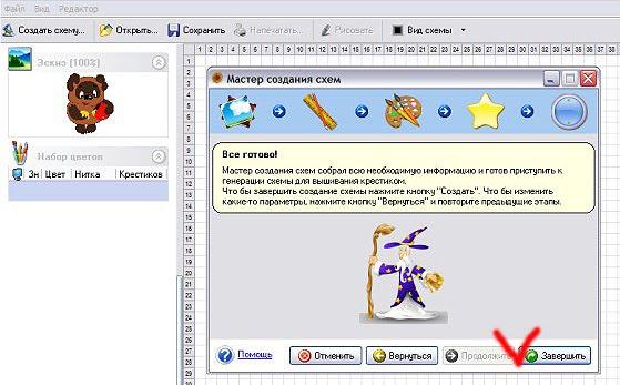 Stitch Art Easy - программа для перевода картинки в схему для вышивки.