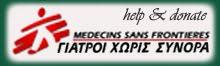 Γιατροί Χωρίς Σύνορα banner