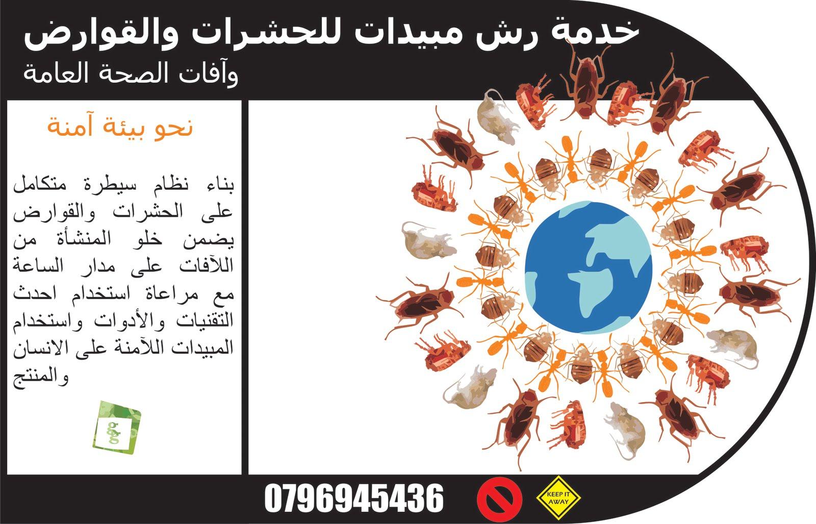 مكافحة الحشرات و القوارض و آفات الصحة