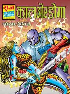 Kaal aur Doga  (Doga, Shakti Hindi Comic