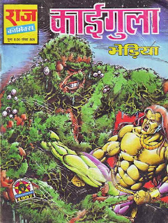 Kaigula-Kobi-Aur-Bheriya-Hindi-Comic
