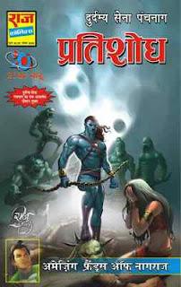 Pratisodh  (Panchnaag Hindi Comic) - Download Nagraj hindi comics & read hindi comics for free