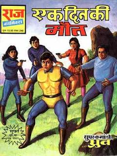 Ek-Din-Ki-Maut-Dhruv-Hindi-Comic