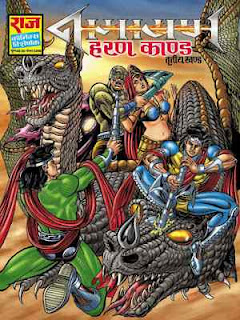 Nagayan-HARANKAND-Nagraj-Hindi-Comic