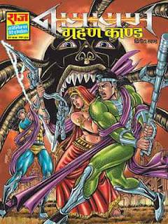 Nagayan-Grahankand-Nagraj-Hindi-Comic
