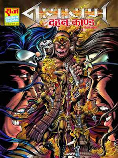 Nagayan-Dahankand-Nagraj-Hindi-Comic
