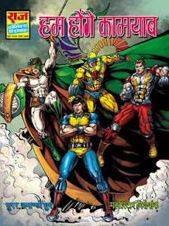 HUM-HONGEY-KAAMYAB-Super-Command-Dhruv-Hindi-Comic