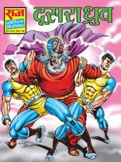 Doosra-Dhruv-Super-Command-Dhruv-Hindi-Comic