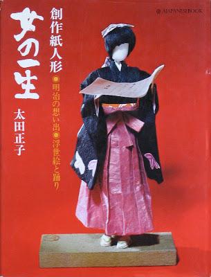Ryoko ota photo