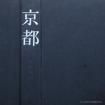 kyoto  kyoto amp  tokyo