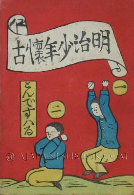 KAWAKAMI Sumio. Meiji Shonen Kaiko (Reminiscences of a Meiji Boy ...