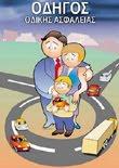 Πρακτικός οδηγός εκμάθησης της οδικής συμπεριφοράς των παιδιών
