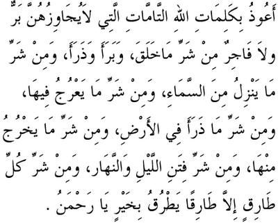 Doa Ruqyah hindari gangguan makhluk durjana