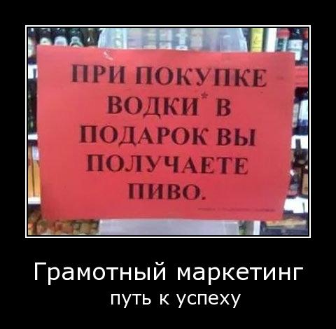 Что такое маркетинг(маркетинг, PR и реклама)?  119-gramotnyi_marketing_puti_k_uspehu