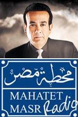 راديو محطة مصر