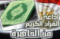 اسمع ذاعة القران الكريم بث مباشر kolmasry.com موقع كل مصرى