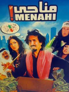 افيش فيلم مناحي