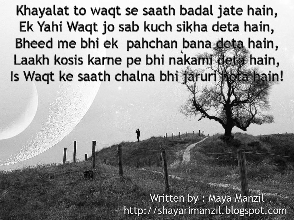 SHAYARI MANZIL: Khalayat To Waqt Ke Saath