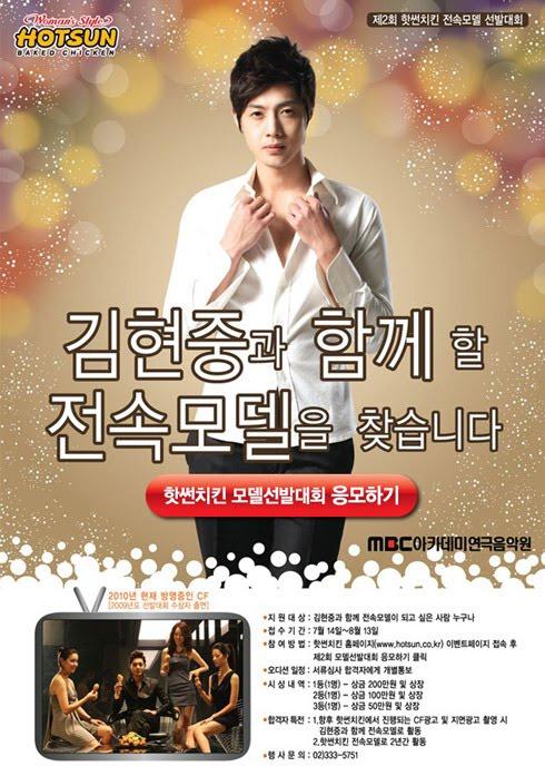 http://4.bp.blogspot.com/_vu9uqzISxb0/TD25u73BASI/AAAAAAAAMAI/rcsJcRSbB9s/s1600/kim+hyun+joong+hotsun.jpg