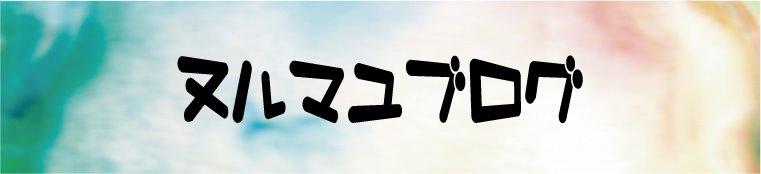 ヌルマユblog
