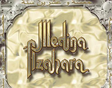 Medina Azahara - 25 Años